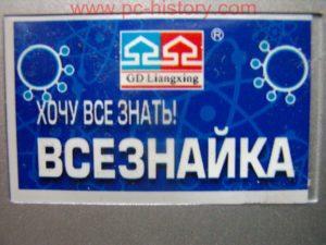 detskij_pk_lx-5615_hochuvsjoznatj_3