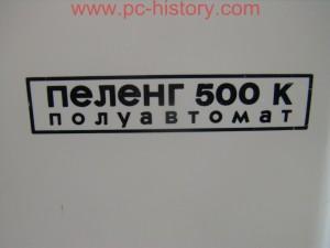 Diaproektor_Peleng-500K_poluavtomat_3