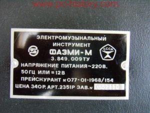 Elekto-muz_Faemi-M_8