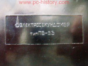 elektrosekundomer_pv-53_4