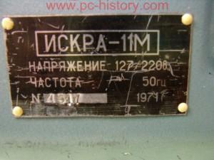Iskra-11M_8