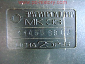Kalkulator_Elektronika_MK-33_6