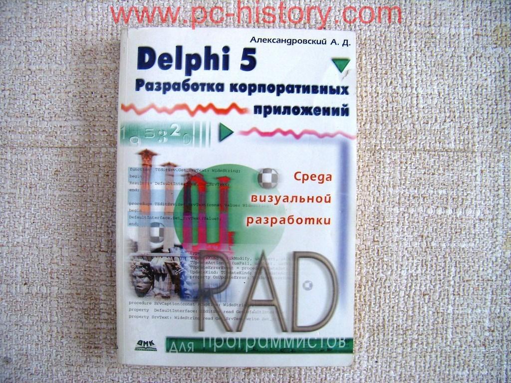 Kniga Delphi 5