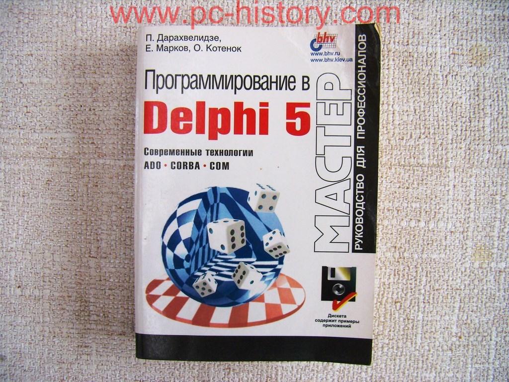 Kniga Delphi-5