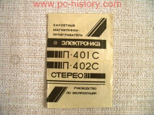 Mag_Elektronika_P-401_instrukcija
