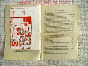 Mag_Elektronika_P-401_instrukcija_2