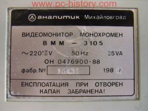 Monitor_BMM3105_4
