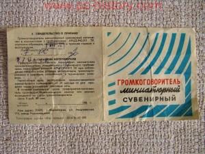 Provodnoj_dinamik_pasport