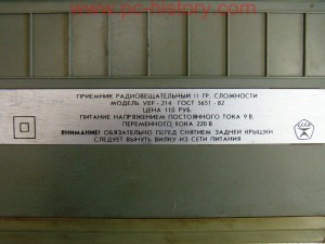 Radio_VEF-214_4