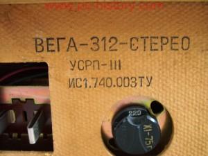 Vega-312_stereo_7-2