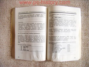 Yamaha_MSX-2_KUVT_instrukcija_1-2