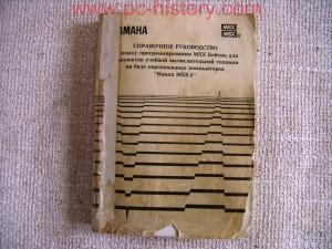 Yamaha_MSX-2_KUVT_instrukcija_1