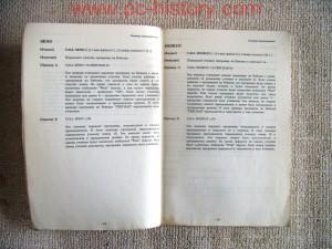 Yamaha_MSX-2_KUVT_instrukcija_3-2