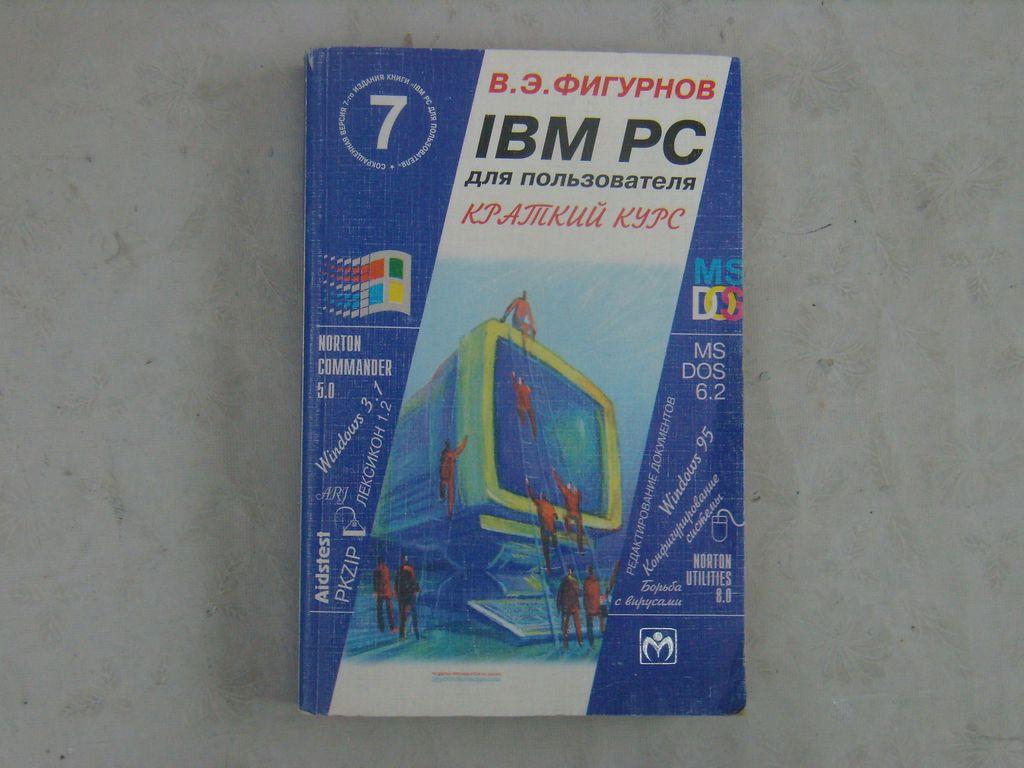 ФИГУРНОВ IBM PC ДЛЯ ПОЛЬЗОВАТЕЛЯ 7 ИЗДАНИЕ СКАЧАТЬ БЕСПЛАТНО