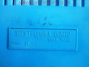 kalkul_elektronika_B3-02_5